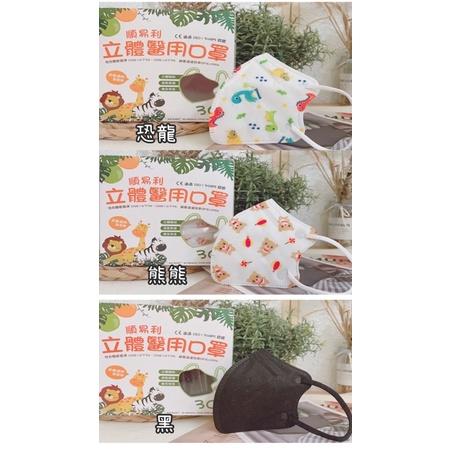 🔥現貨 🇹🇼台灣製造 順易利3D醫用幼童口罩 (30入/盒)3D口罩 立體口罩 幼幼口罩 幼童口罩