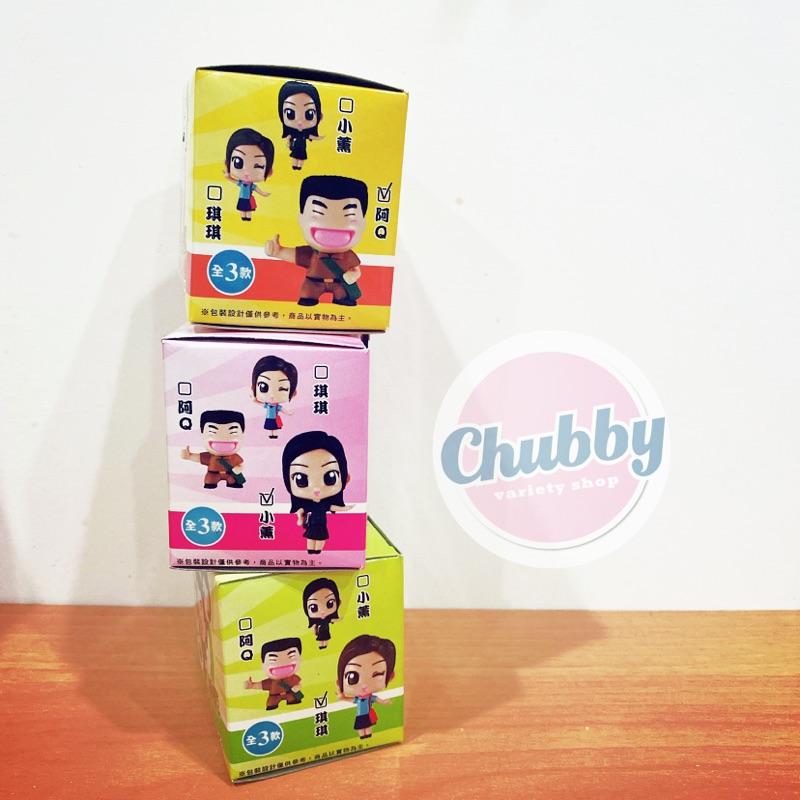 #CHUBBY# 2007 阿Q桶麵制服公仔一組3個-限定版 /老玩具/絕版/全新未拆/稀少/盒玩