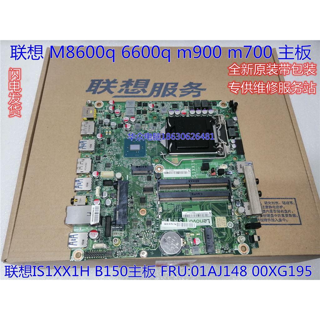裝機首選~聯想M8600Q M6600Q M900 M800 M700主機板IS1XX1H全新原裝