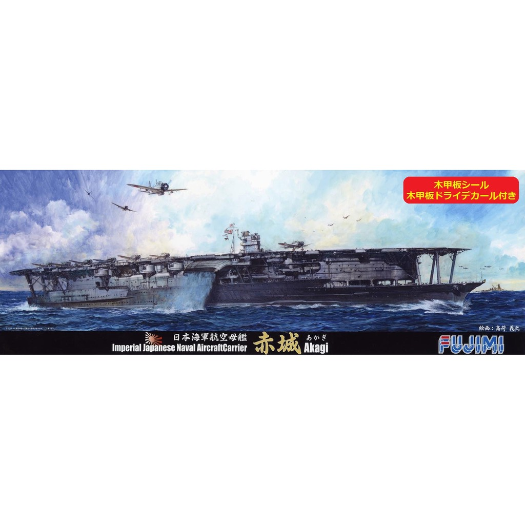 赤城 航空母艦