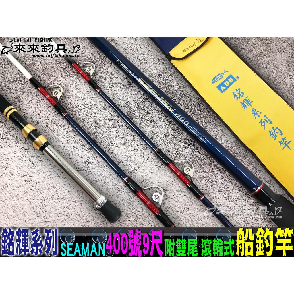 【來來釣具量販店】銘輝系列 SEAMAN 400號9尺 附雙尾 滾輪式 船釣竿