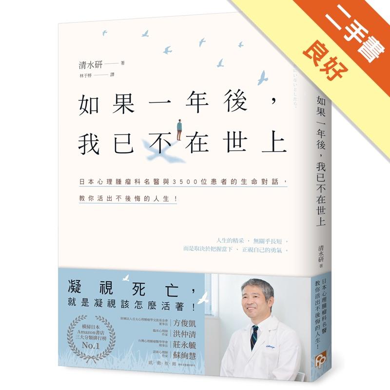 如果一年後,我已不在世上:凝視死亡,就是凝視該怎麼活著!日本心理腫瘤科名醫與3[二手書_良好]11311695852