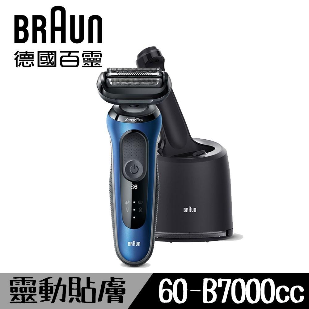 【德國百靈 BRAUN】新6系列靈動貼膚電動刮鬍刀/電鬍刀 60-B7000cc