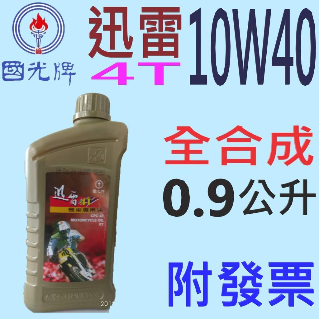 迅雷 4T 10W40,0.9公升【附發票】CPC 國光牌【全合成、合成油、機車機油】中油一哥