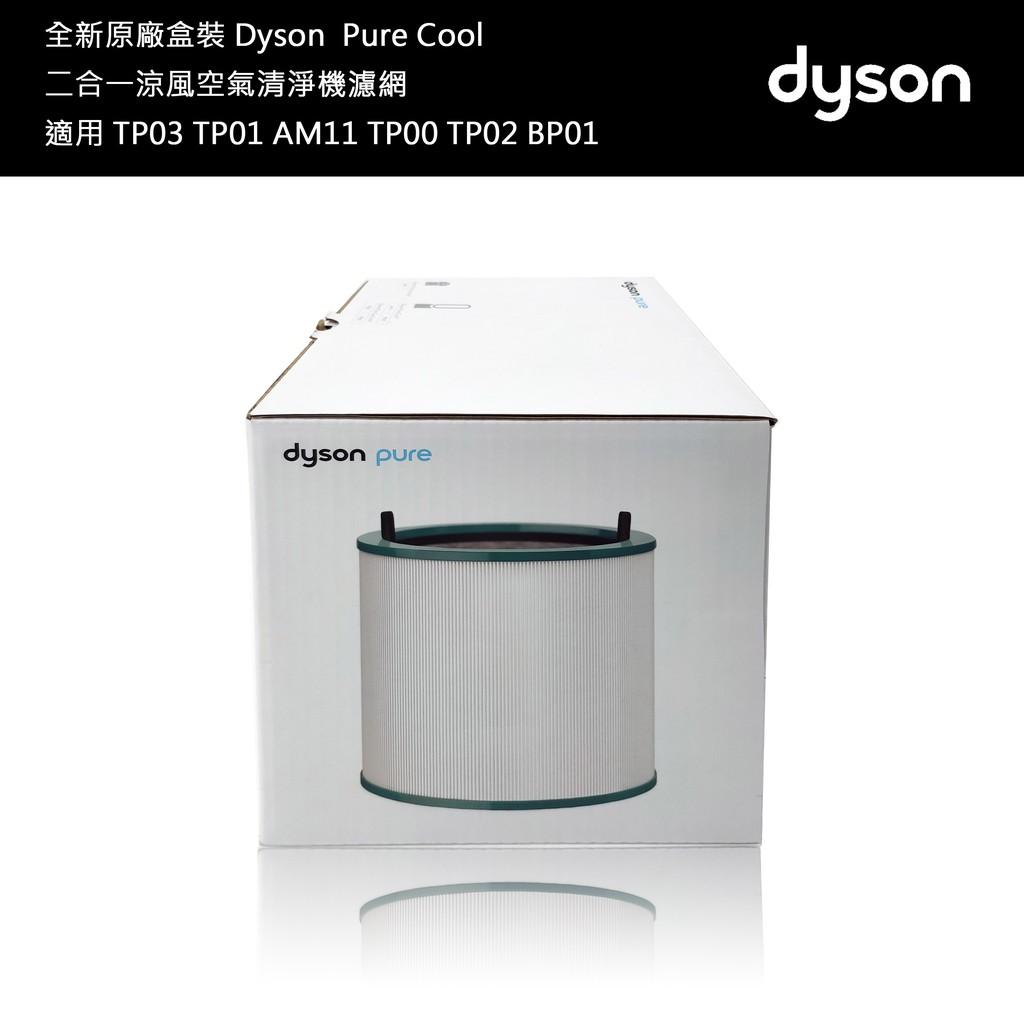 [原廠] Dyson濾網 適用TP00 TP01 TP02 TP03 AM11 BP01 二合一專用濾芯 全新盒裝