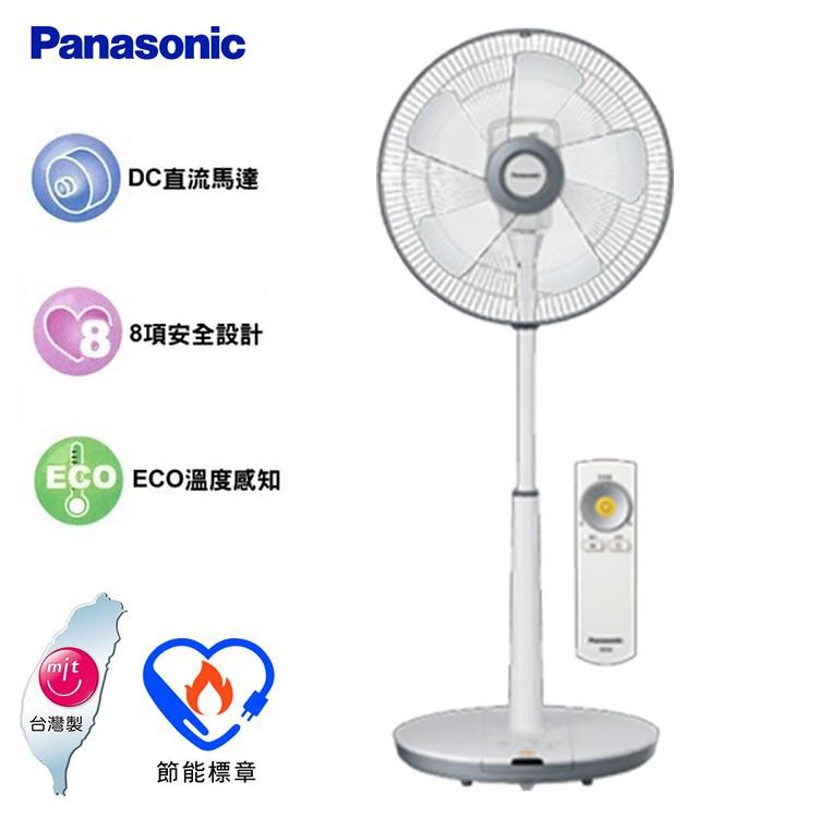 Panasonic 國際牌 14吋DC直流馬達經典型ECO溫控立扇 電風扇 風扇 F-S14DMD
