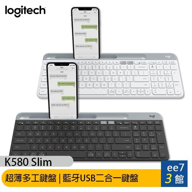 Logitech羅技 K580 Slim 超薄多工鍵盤藍牙USB二合一鍵盤 [ee7-3]