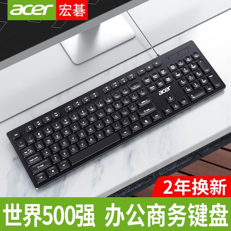 Acer鍵盤滑鼠套裝低音辦公專用打字有線筆記本外接臺式電腦男女生巧克力鍵帽舒適遊戲USB無線商務家用超薄