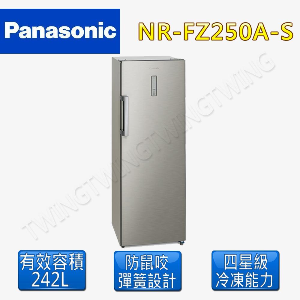 Panasonic國際 242L 直立式冷凍庫 (NR-FZ250A-S)