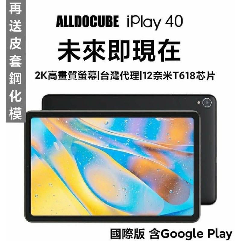 【保固一年免運現貨🇹🇼】iPlay 40 酷比魔方 iplay40 平板 iplay30 pro iplay40pro