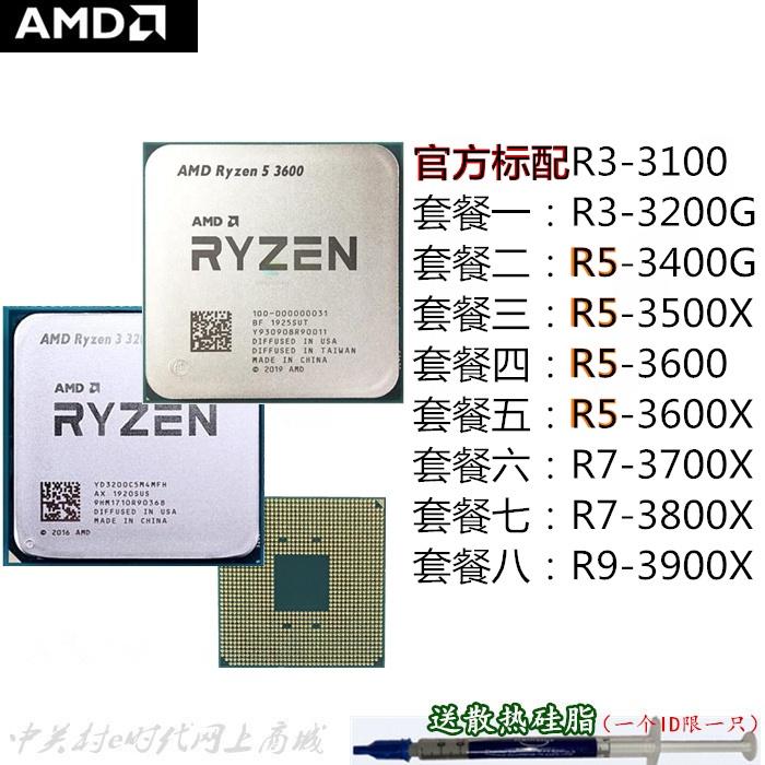 【24小時發貨】 AMD銳龍 R9 3900X R7 3700X 3800X R5 3600 R3 3200G CPU