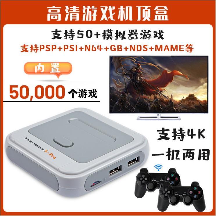 💎廠家直銷💎 super console X-pro双系统高配版 復古 遊戲機無線 家用 電視4K 高清 遊戲機頂盒街機