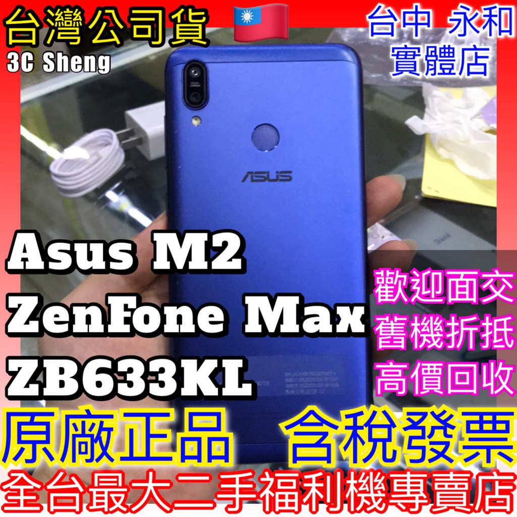 99新無傷 Asus ZenFone Max M2 ZB633KL 4+64G 6.3吋 台中 永和 實體店