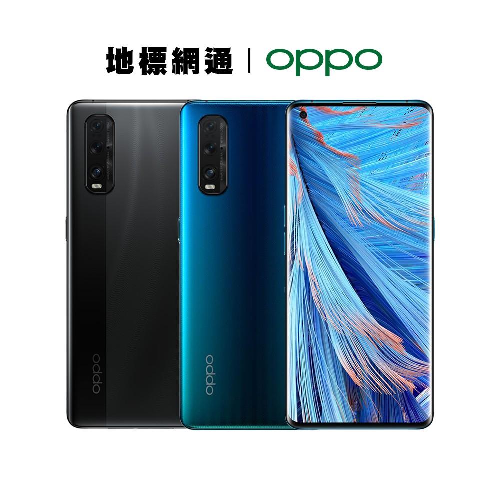 OPPO Find X2旗艦手機 8G/256G 台灣公司貨 一年保固【地標網通】