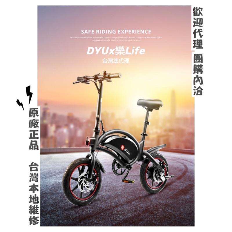 DYU台灣總代理 D系列純電 助力親子電動車