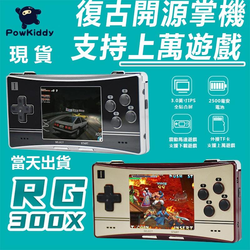 現貨Powkiddy RG300X開源掌機 PS懷舊FC復古街機GBA掌上高清口袋遊戲機 內建幾萬款遊戲掌機 大容量掌機