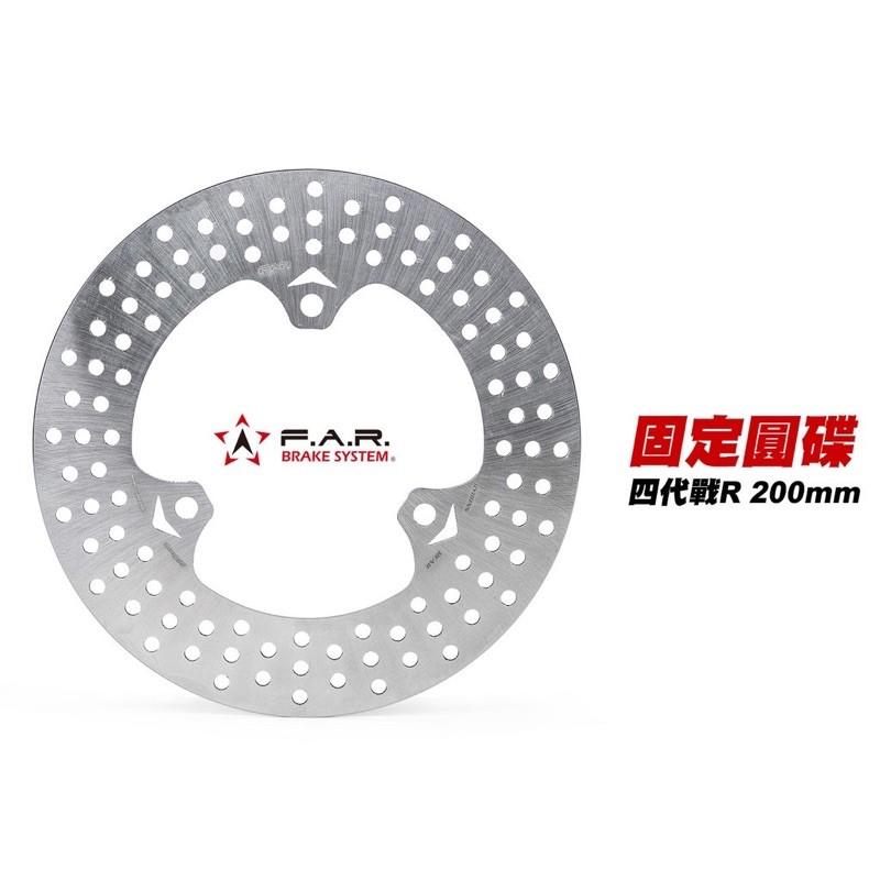 【King Motor】四代勁戰 / BWSR 200mm FAR  固定碟 四代戰 五代戰 200mm 後制 固定碟盤