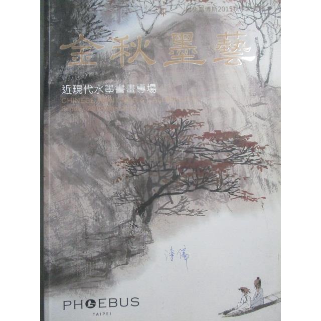 Phoebus_金秋墨藝近現代水墨書畫專場_2015/10/25【書寶二手書T2/收藏_E38】