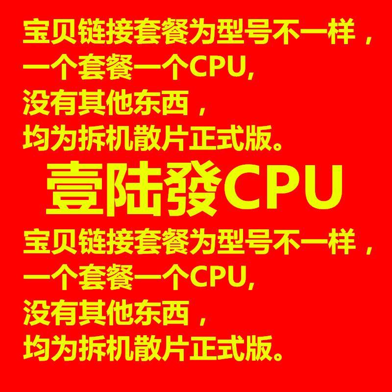保真正品~G3900 G3930 G4400 T G4500 G4560 G5400 G4900雙核心1151針CPU