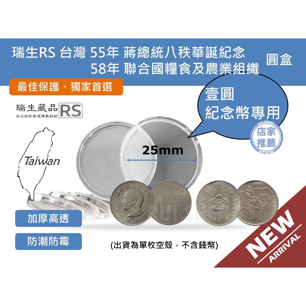 硬幣保護盒-瑞生RS 台灣 民國 55年蔣總統紀念幣 與 58年農糧紀念幣 1元紀念幣 圓盒、保護殼