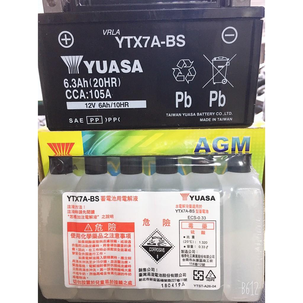 可刷卡湯淺電池 YUASA YTX7A-BS機車電瓶 7A號7L 7號電池 GTX7A-BS GTX7A-12B