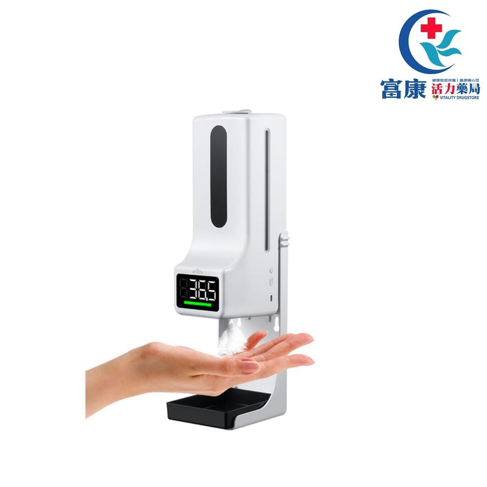 給皂機K9PRO 全自動感應洗手消毒測溫(另贈腳架)【富康活力藥局】