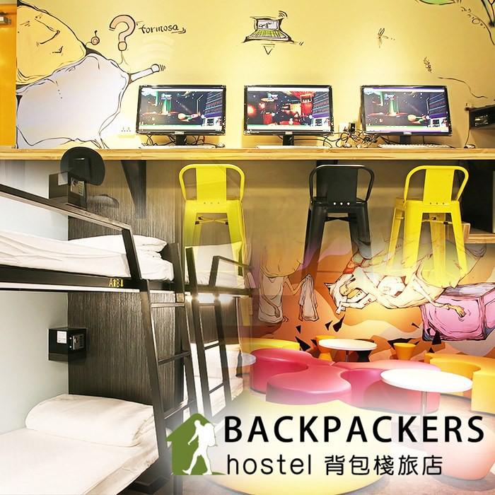 饗樂趣 Enjoy【台北】背包棧旅店-單人床位/2人房通用住宿券