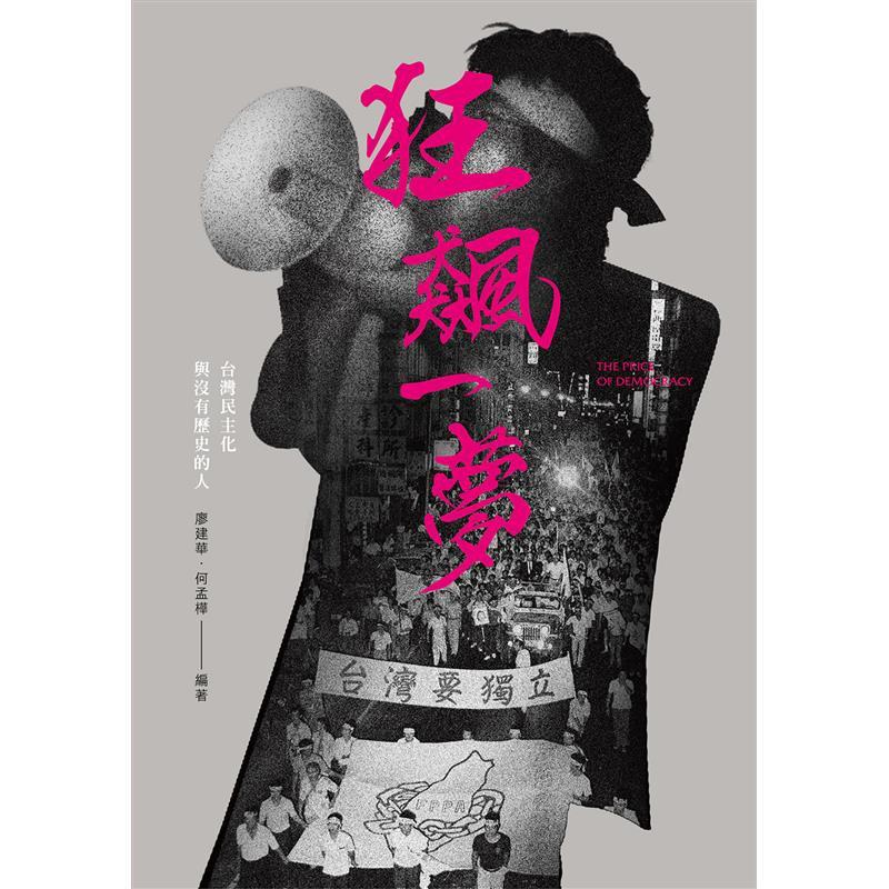 狂飆一夢:台灣民主化與沒有歷史的人[88折]11100897548