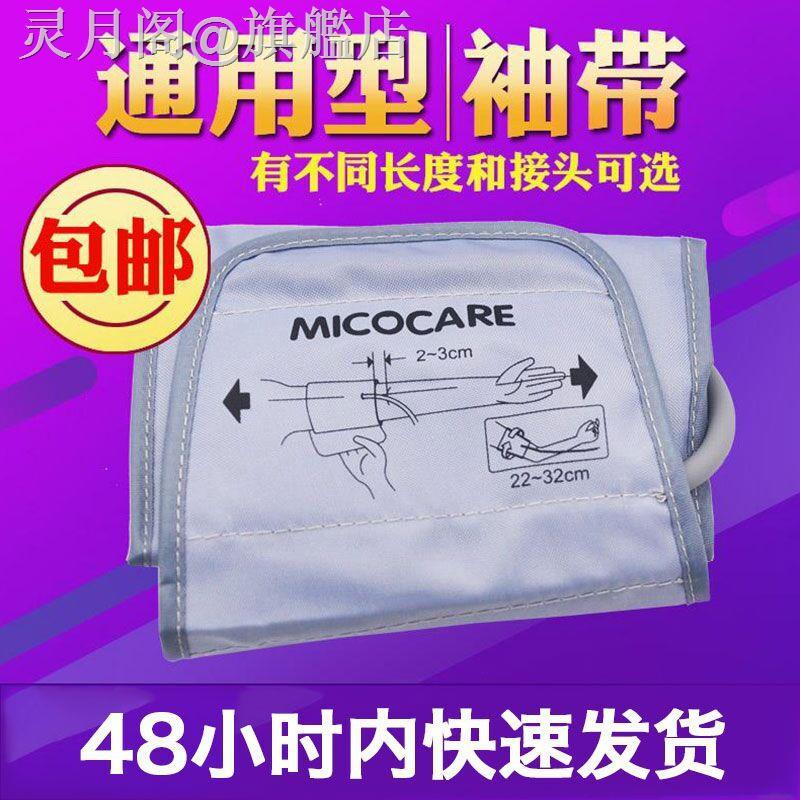 🔥現貨速發🔥✕◊◕通用型電子血壓機計臂綁袖帶血壓測量儀配件適配歐姆龍魚躍臂帶袋