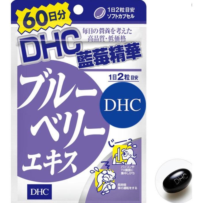 DHC 保健食品 現貨 藍莓精華 膠原蛋白 維他命 C B E群 B12 美白 美肌 保養 養身 代購 綜合維他命