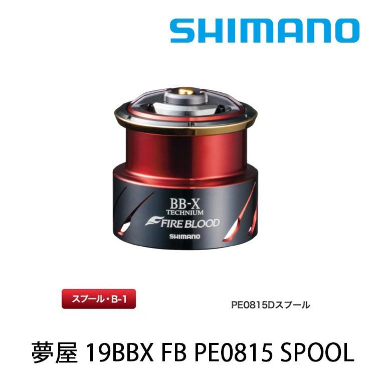SHIMANO 夢屋 BBX FIRE BLOOD SPOOL [漁拓釣具] [夢屋線杯]