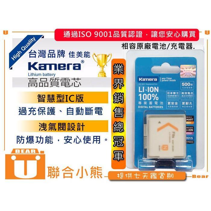 【聯合小熊】kamera for SONY DSC-TX10 DSC-W610 QX10 QX100【NP-BN1電池】