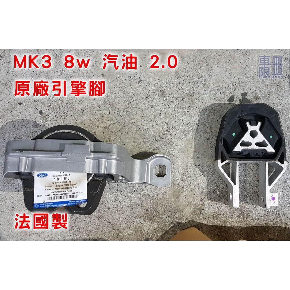 Focus MK2 MK3 MK3.5 KUGA 各車系均有 正福特原廠引擎腳