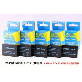 CANON LP-E17副廠電池EOS RP M3 5 6 750D 760D 77D 800D 200D 雙槽充電器 臺北市