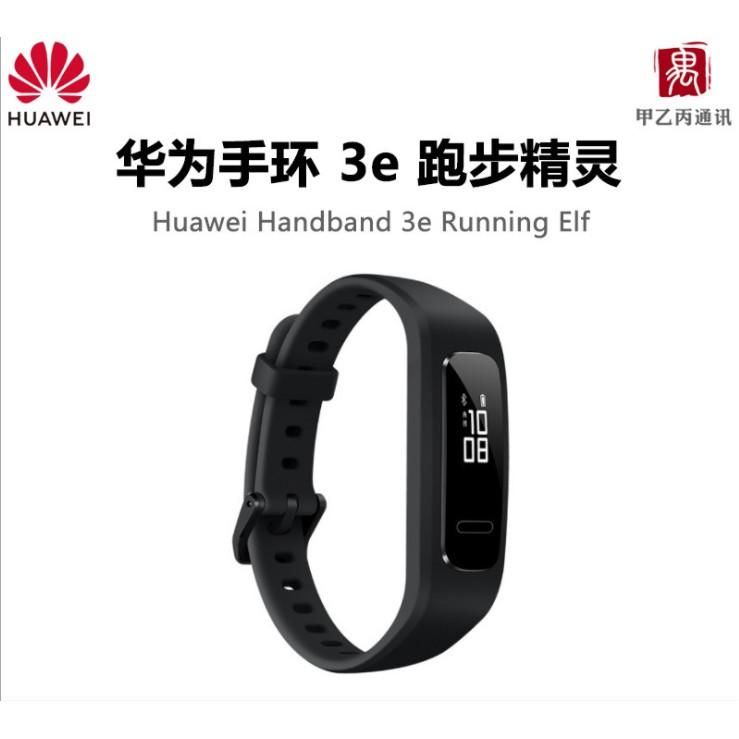 華為 HUAWEI Band 3e BAND3E 智能運動手環 專業跑姿監測 主體分離設計