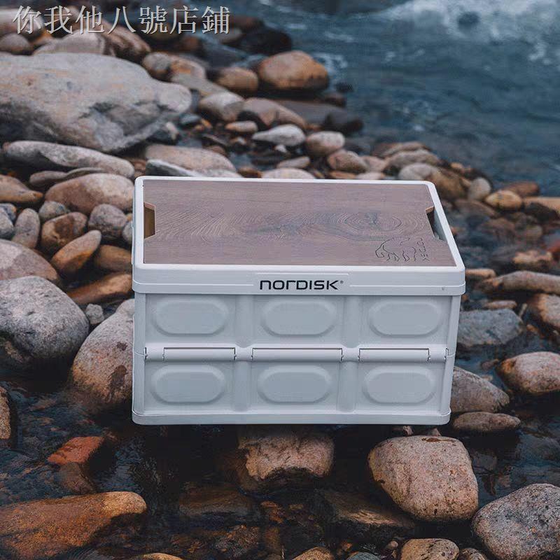 ☃☈戶外用品 裝備 收納 NordISK大白熊收納箱戶外露營車載后備箱儲物箱折疊整理野營箱子