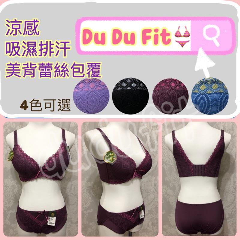 Dudufit 台灣製 竹炭紗涼感內衣 美背蕾絲收背後肉肉👙 慕思爾內衣 #27813