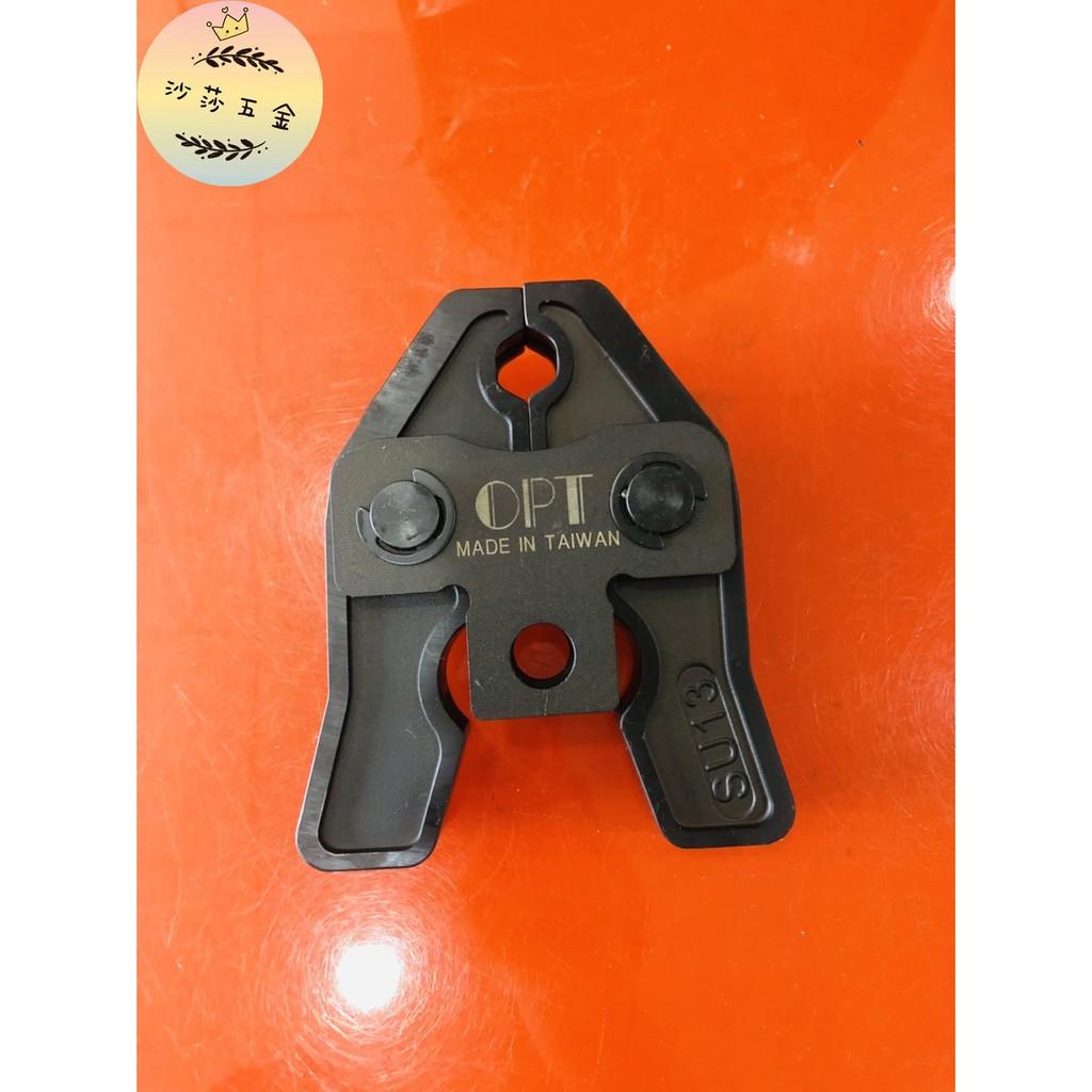 ∞沙莎五金∞台灣製造 OPT  4分 壓接頭 壓接模 機械式插電不銹鋼管壓接機 水管壓接工具 含稅