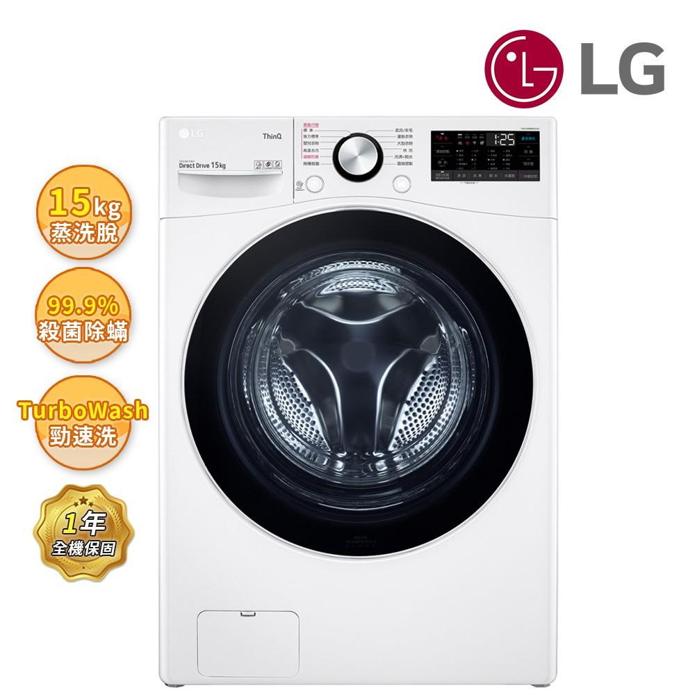 LG樂金 15公斤蒸洗脫滾筒洗衣機 WD-S15TBW