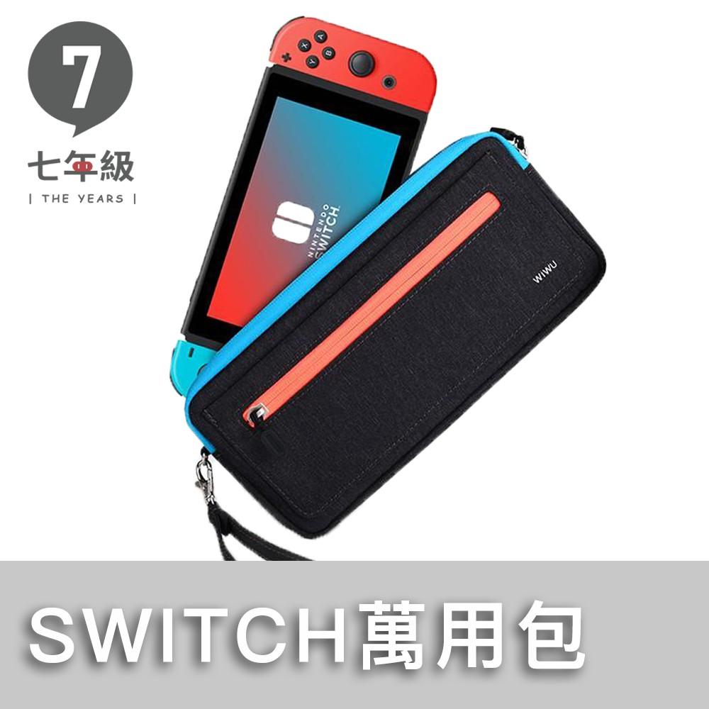 [現貨][鴻鷹]NS Nintendo Switch 萬用包 任天堂 收納包 保護包 遊戲卡收納格 防摔 好攜帶