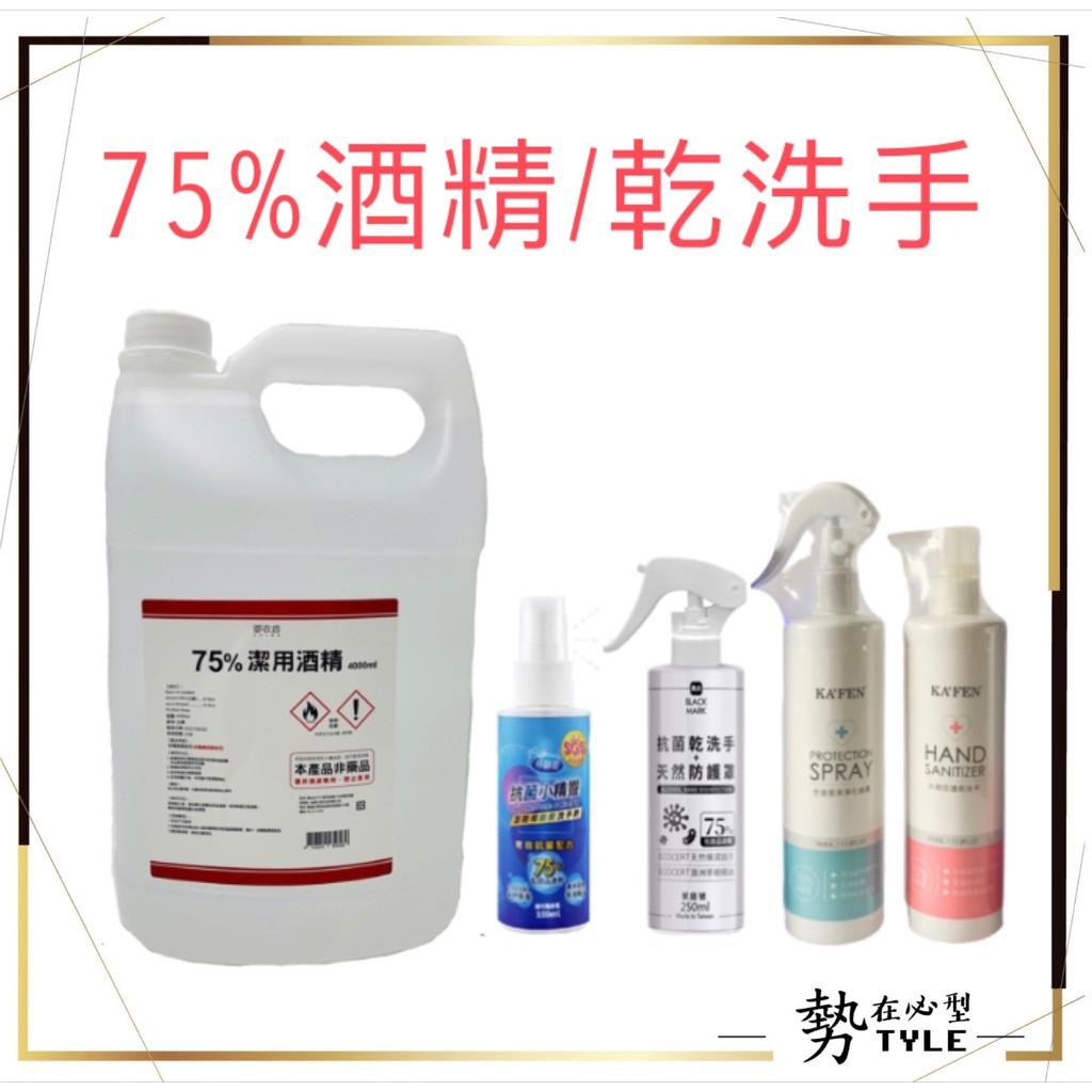 🔥現貨🔥台灣製黑點/卡氛/御衣坊 75%酒精  乾洗手噴霧100ML 4公升酒精