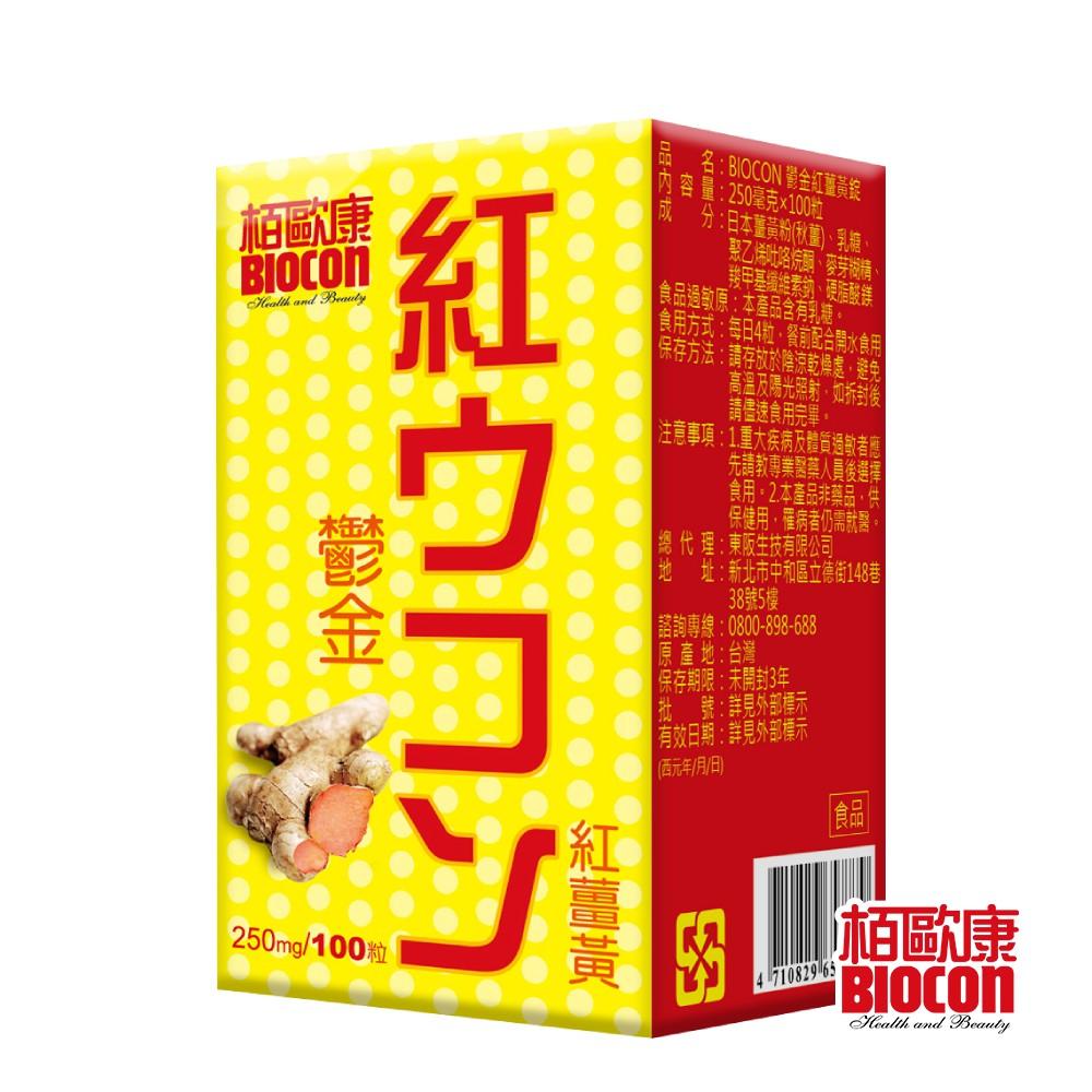 BIOCON 栢歐康 鬱金紅薑黃錠(100粒/盒)