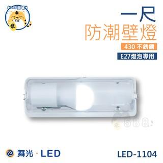 舞光 E27白鐵壁燈 LED-1104 不鏽鋼底盤 吸頂燈 陽台燈 走道燈 樓梯燈 空台【588商城】 臺南市