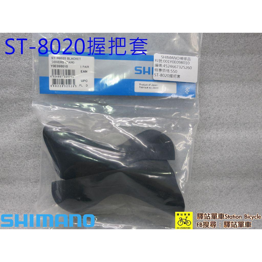 SHIMANO 原廠補修品  ULTEGRA  ST-R8020 握把套  Y0E098010  把手套