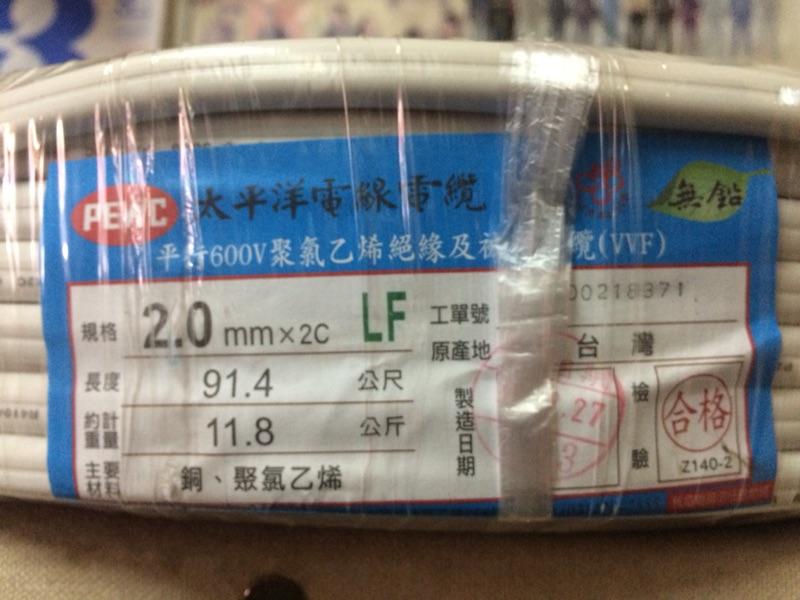 太平洋電線_2.0_2C_白扁線_100碼_110年1月價
