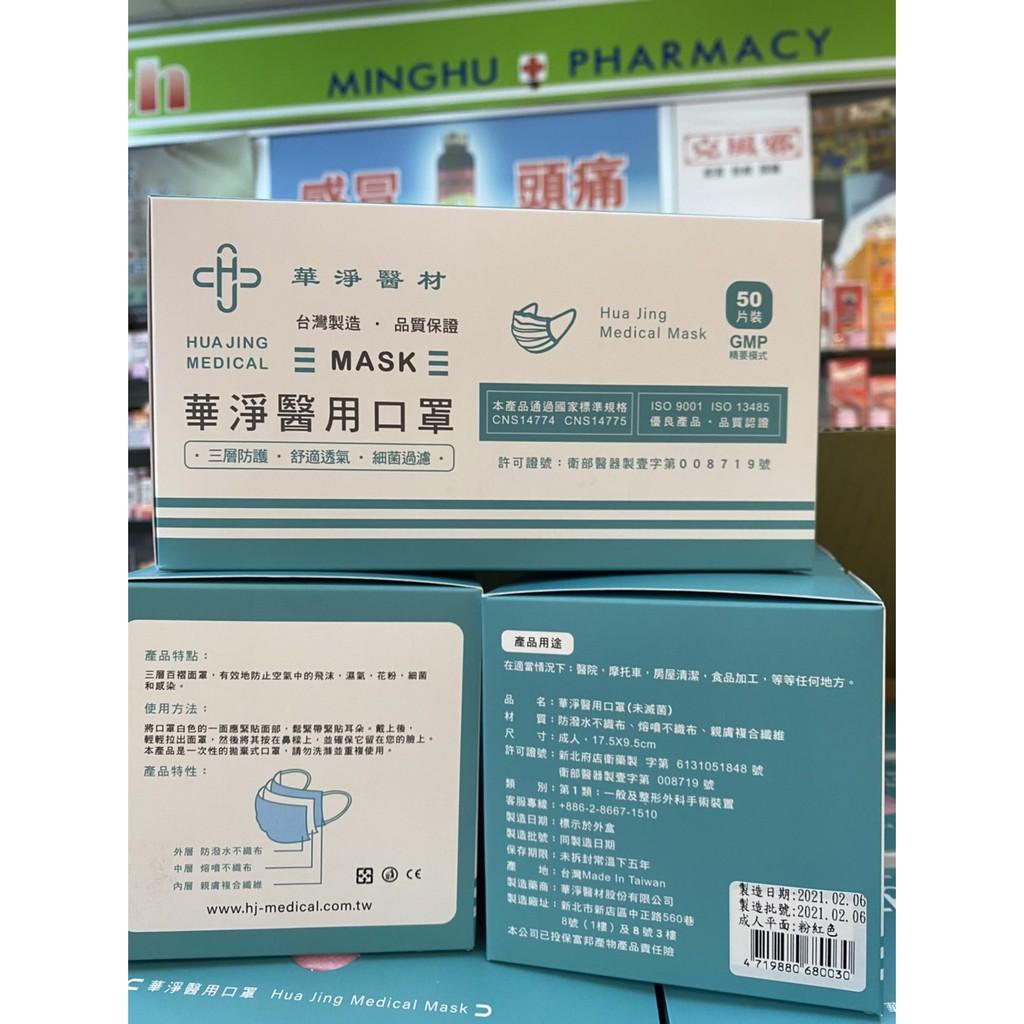 華淨醫用口罩50片入/盒 成人/兒童 台灣製 華淨醫材