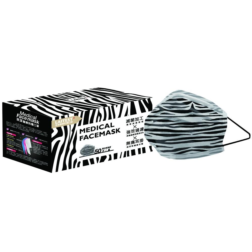 萊潔 醫療防護成人口罩-斑馬紋(50入/盒裝)