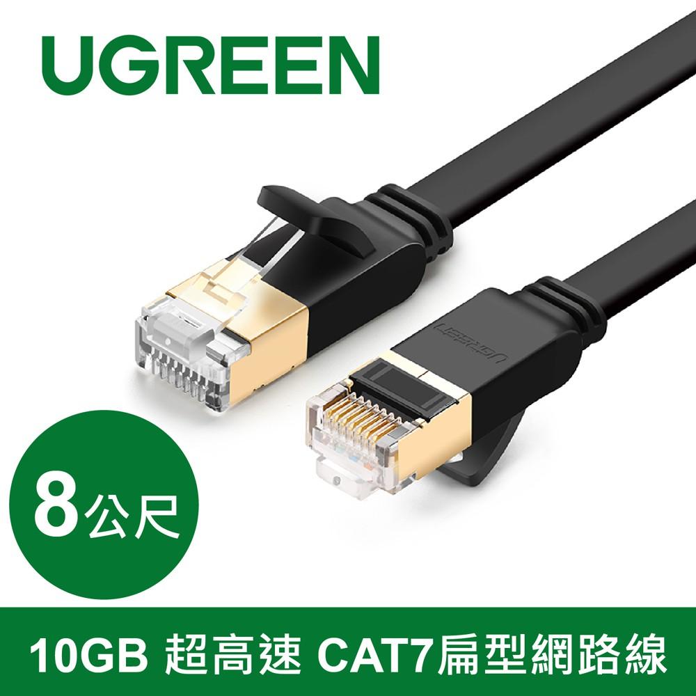 綠聯 8M CAT7網路線  FLAT版