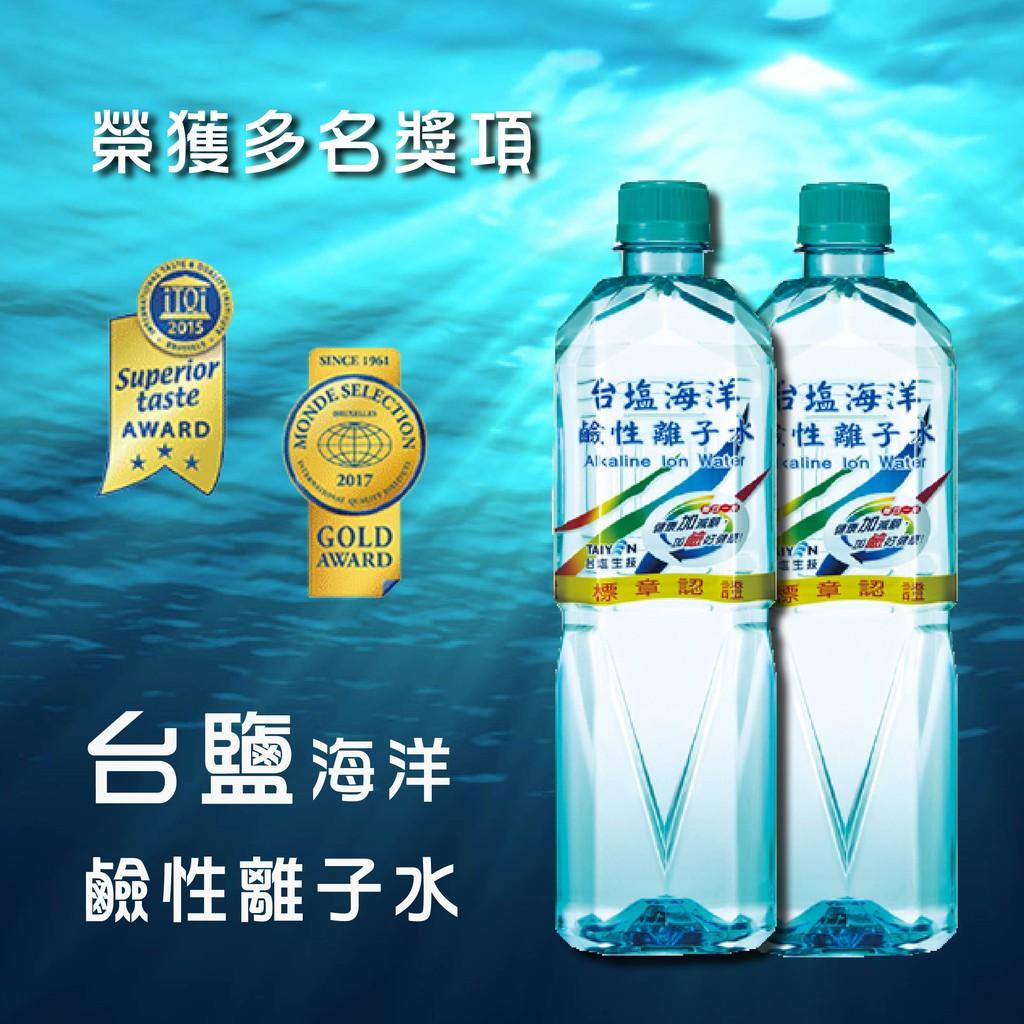 台鹽海洋鹼性離子水 850ml(20入/箱)【礦泉水庫】