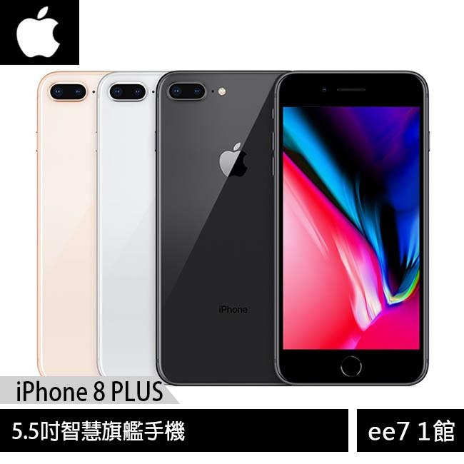 Apple iPhone 8 Plus (64G / 128G / 256G) 智慧旗艦手機~售完為止 [ee7-1]